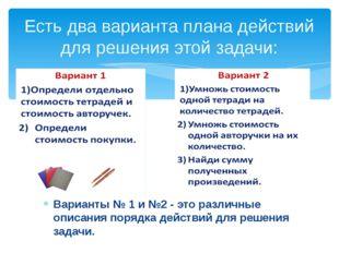 Подумай, чем отличаются два варианта плана действий? Вариант № 1 содержит нек