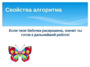 Если твоя бабочка раскрашена, значит ты готов к дальнейшей работе! Свойства
