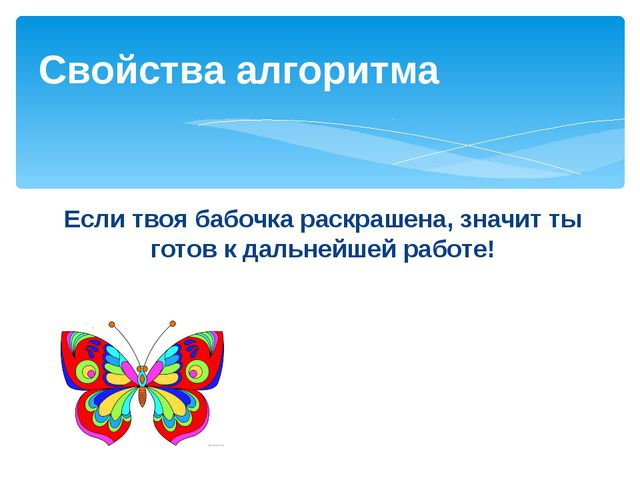 Если твоя бабочка раскрашена, значит ты готов к дальнейшей работе! Свойства...