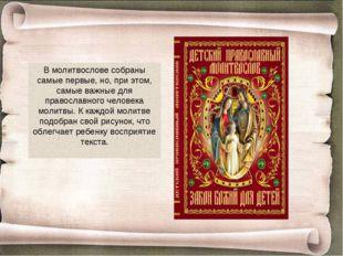 В молитвослове собраны самые первые, но, при этом, самые важные для православ