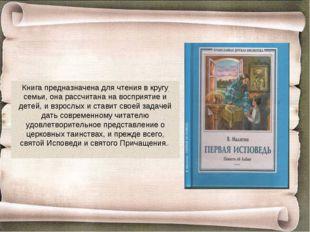 Книга предназначена для чтения в кругу семьи, она рассчитана на восприятие и