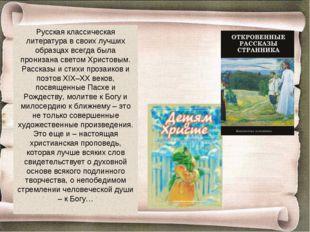 Русская классическая литература в своих лучших образцах всегда была пронизана
