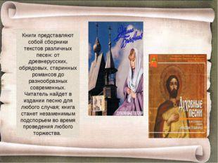 Книги представляют собой сборники текстов различных песен: от древнерусских,