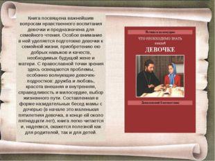 Книга посвящена важнейшим вопросам нравственного воспитания девочки и предназ