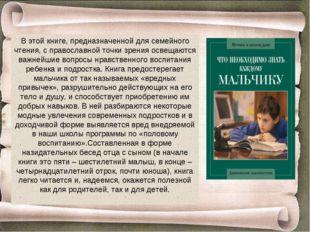 В этой книге, предназначенной для семейного чтения, с православной точки зрен
