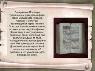 Содержание Псалтири традиционно: двадцать кафизм, песни Священного Писания, т