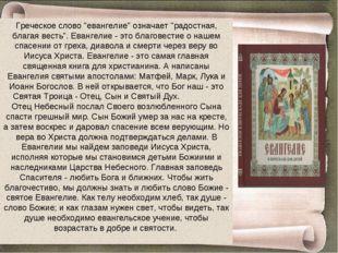 """Греческое слово """"евангелие"""" означает """"радостная, благая весть"""". Евангелие - э"""