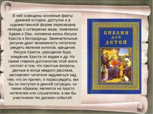 В ней освещены основные факты древней истории, доступно и в художественной фо
