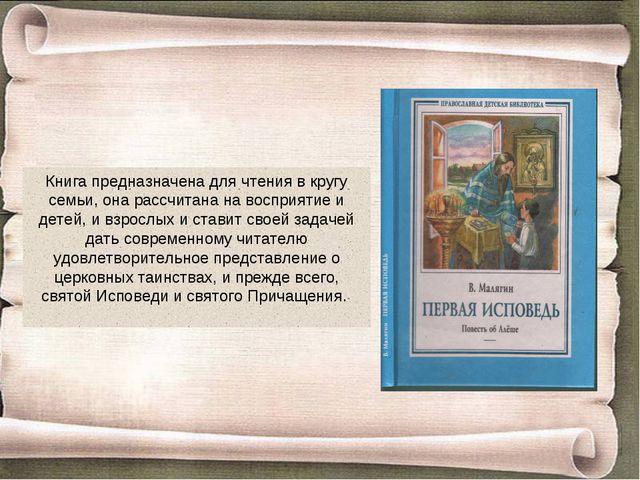 Книга предназначена для чтения в кругу семьи, она рассчитана на восприятие и...