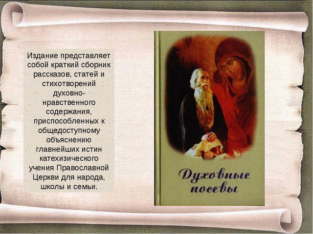 Издание представляет собой краткий сборник рассказов, статей и стихотворений...
