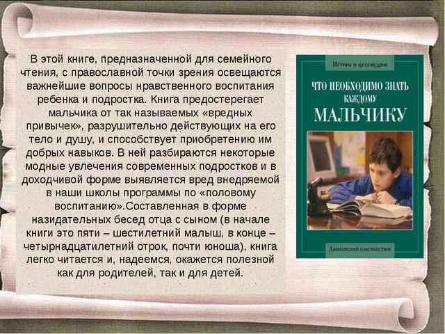 В этой книге, предназначенной для семейного чтения, с православной точки зрен...