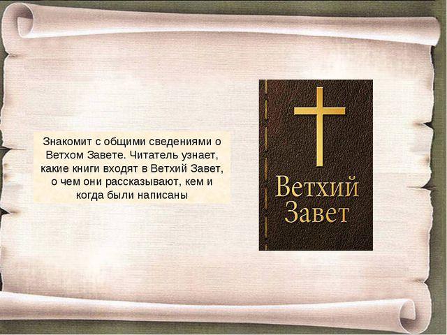 Знакомит с общими сведениями о Ветхом Завете. Читатель узнает, какие книги вх...