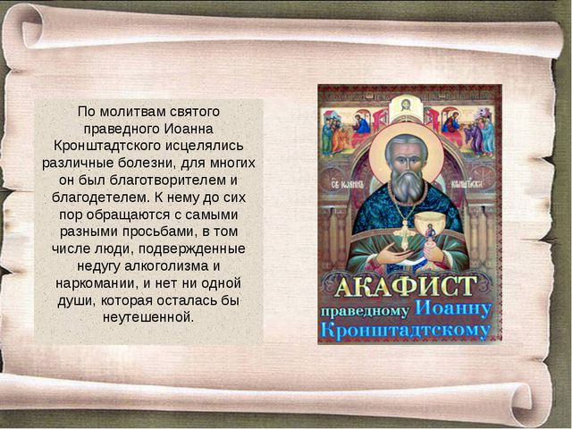 По молитвам святого праведного Иоанна Кронштадтского исцелялись различные бол...