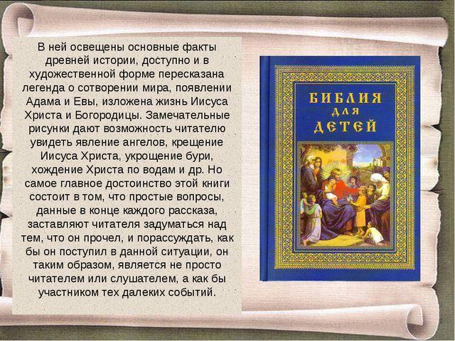 В ней освещены основные факты древней истории, доступно и в художественной фо...