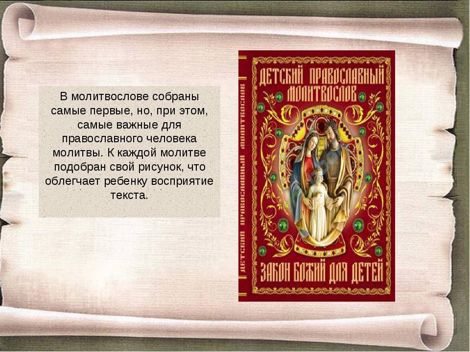 В молитвослове собраны самые первые, но, при этом, самые важные для православ...