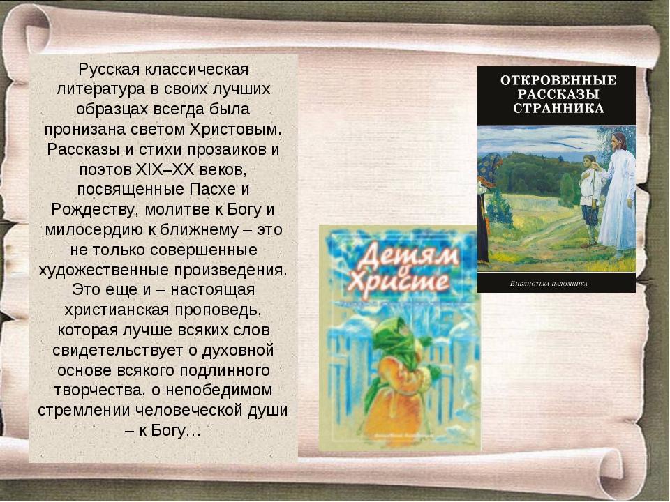Русская классическая литература в своих лучших образцах всегда была пронизана...