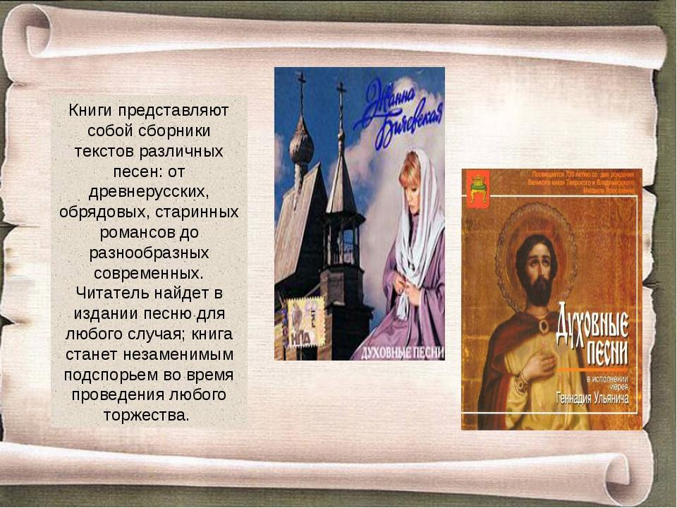 Книги представляют собой сборники текстов различных песен: от древнерусских,...