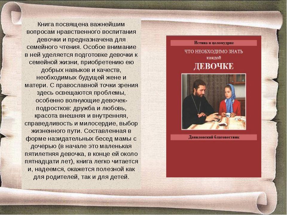 Книга посвящена важнейшим вопросам нравственного воспитания девочки и предназ...