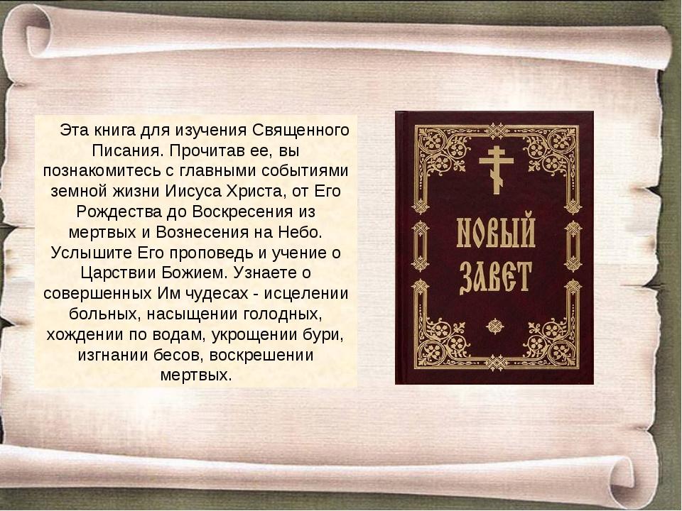 Эта книга для изучения Священного Писания. Прочитав ее, вы познакомитесь с гл...