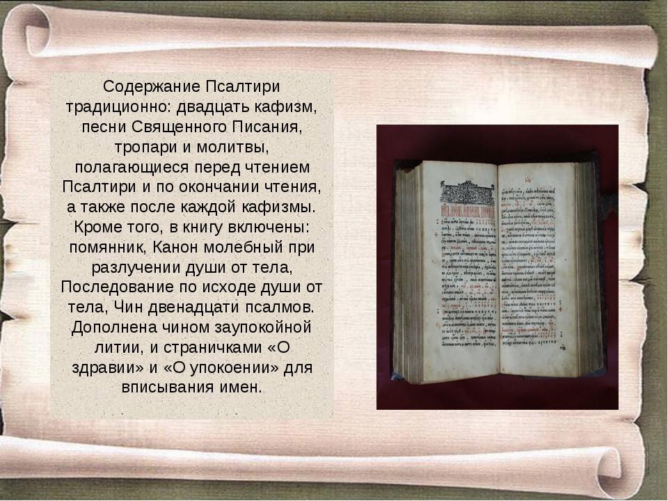 Содержание Псалтири традиционно: двадцать кафизм, песни Священного Писания, т...