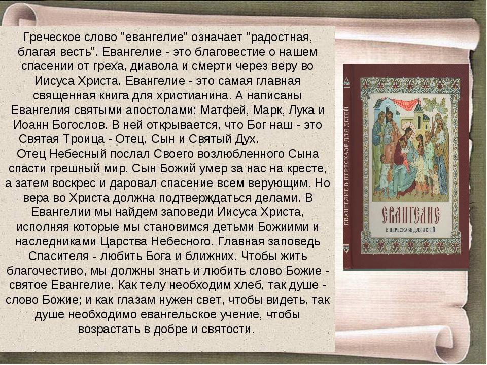 """Греческое слово """"евангелие"""" означает """"радостная, благая весть"""". Евангелие - э..."""