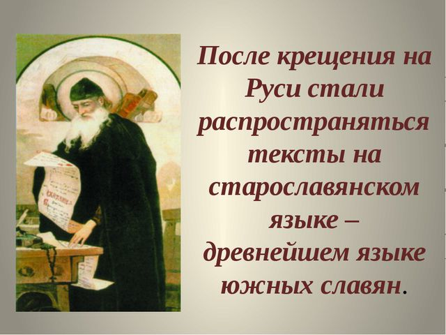 После крещения на Руси стали распространяться тексты на старославянском языке...