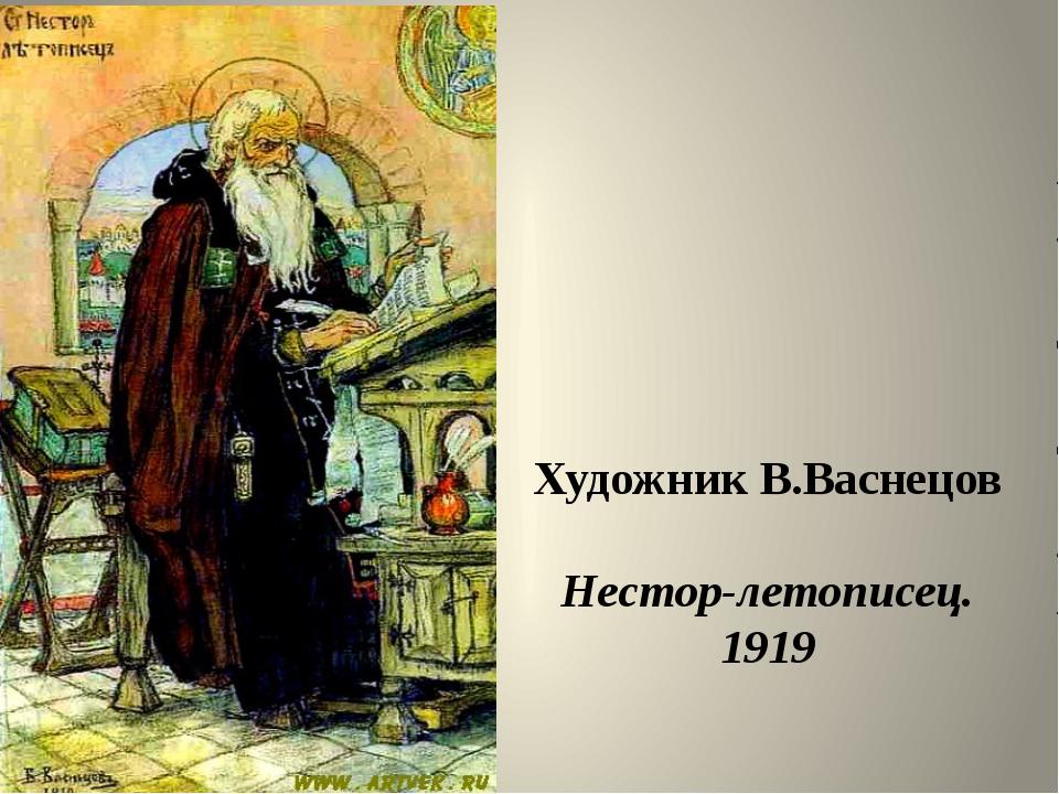 Художник В.Васнецов Нестор-летописец. 1919