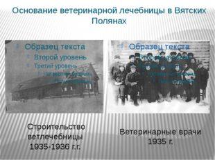 Основание ветеринарной лечебницы в Вятских Полянах Строительство ветлечебницы