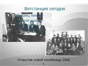 Ветстанция сегодня Открытие новой лечебницы 1982 г.