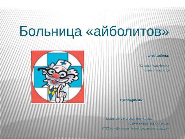 Больница «айболитов» Автор работы: Котельников Никита ученик 4 г класса Руков...