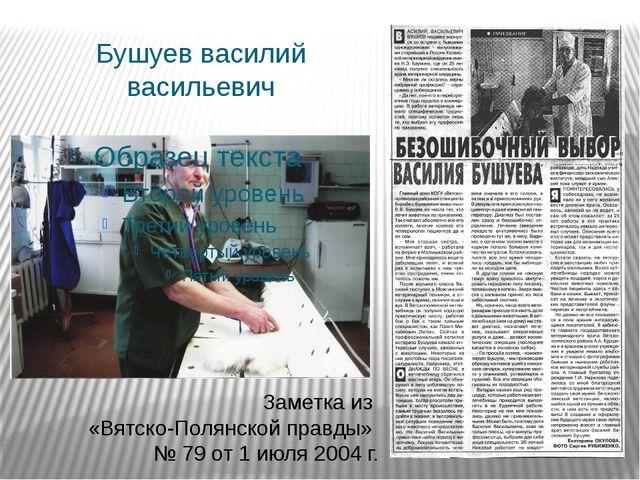 Бушуев василий васильевич Заметка из «Вятско-Полянской правды» № 79 от 1 июля...