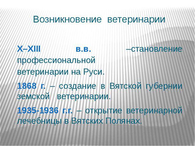 Возникновение ветеринарии Х–ХIII в.в. –становление профессиональной ветеринар...