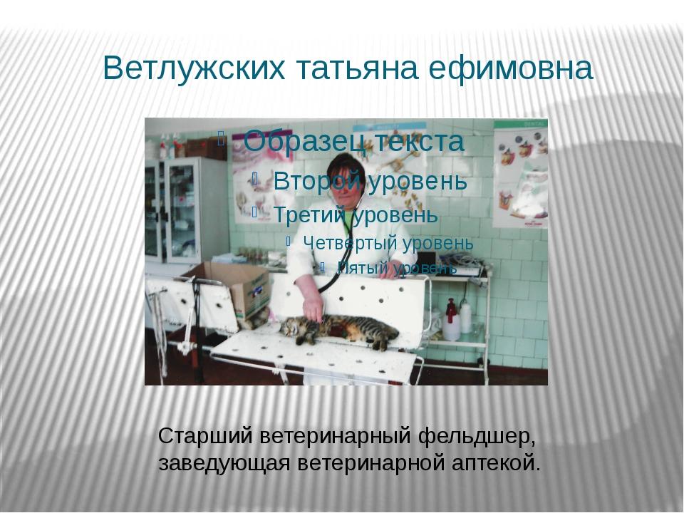 Ветлужских татьяна ефимовна Старший ветеринарный фельдшер, заведующая ветерин...