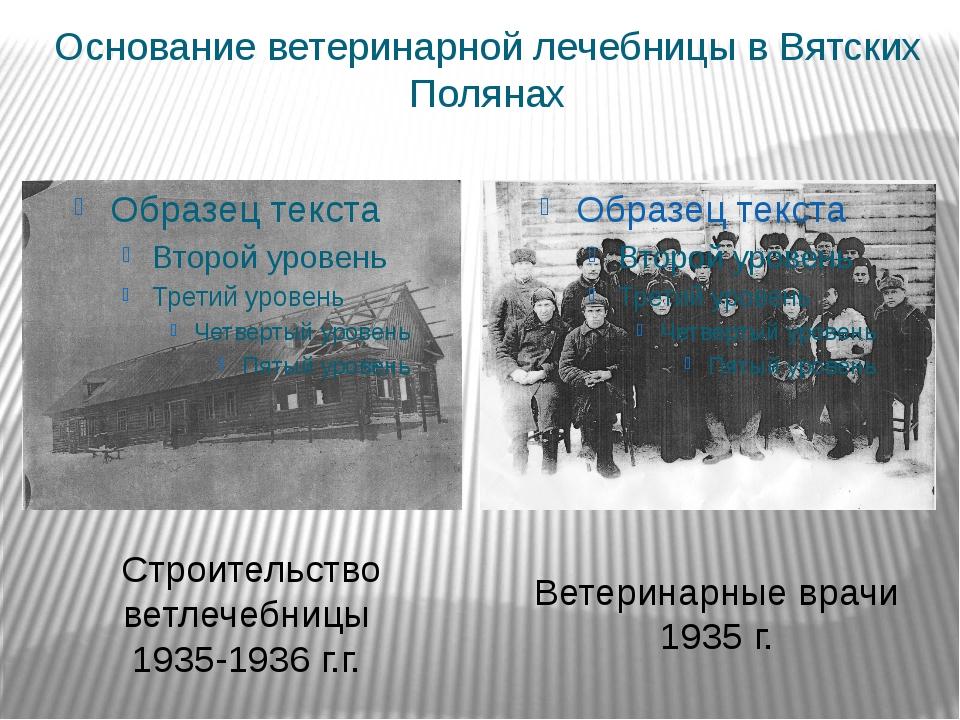 Основание ветеринарной лечебницы в Вятских Полянах Строительство ветлечебницы...