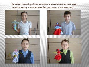 На защите своей работы учащиеся рассказывали, как они делали куклу, с чем хот