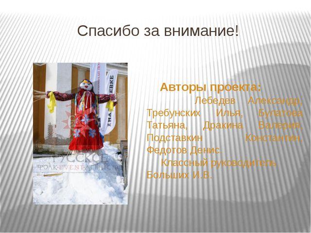 Спасибо за внимание! Авторы проекта: Лебедев Александр, Требунских Илья, Була...