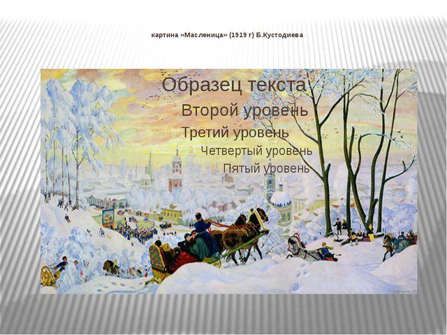 картина «Масленица» (1919 г) Б.Кустодиева