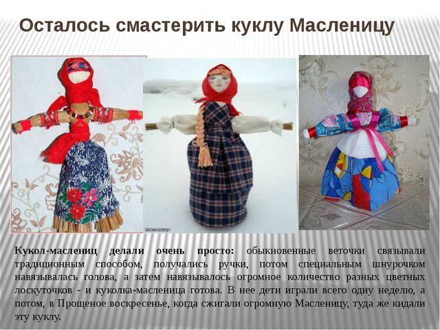 Осталось смастерить куклу Масленицу Кукол-маслениц делали очень просто: обыкн...