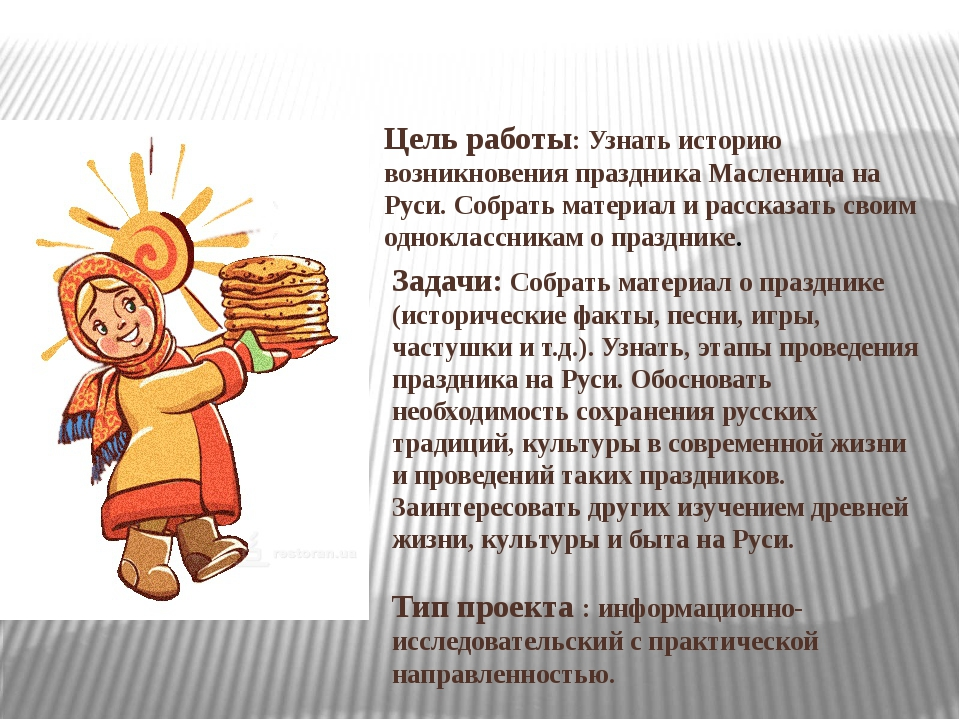 Цель работы: Узнать историю возникновения праздника Масленица на Руси. Собрат...