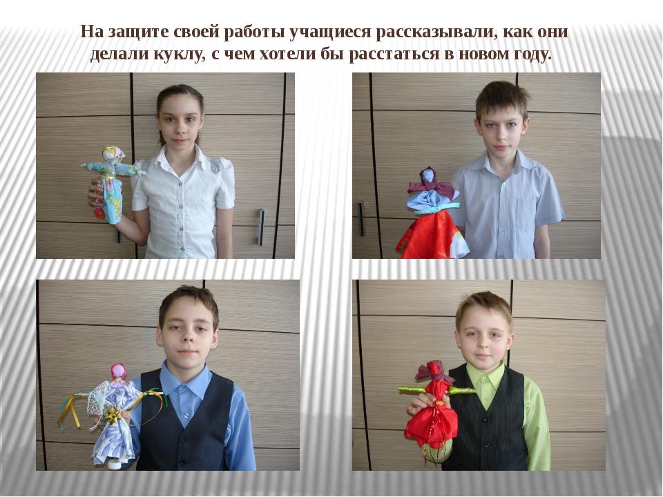 На защите своей работы учащиеся рассказывали, как они делали куклу, с чем хот...