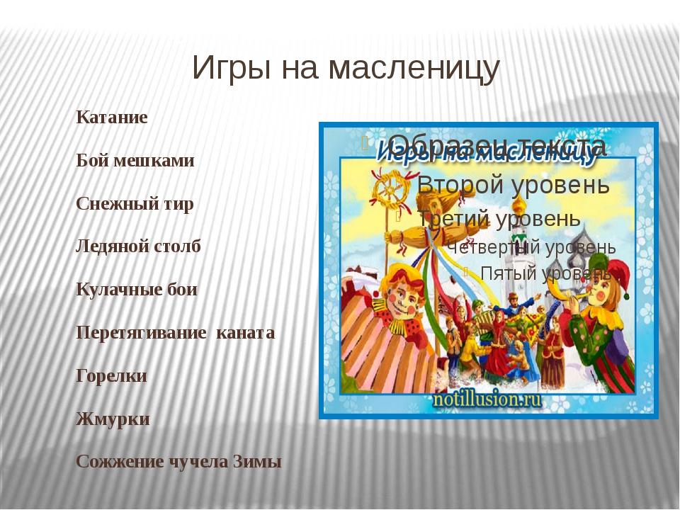 Игры на масленицу Катание Бой мешками Снежный тир Ледяной столб Кулачные бои...