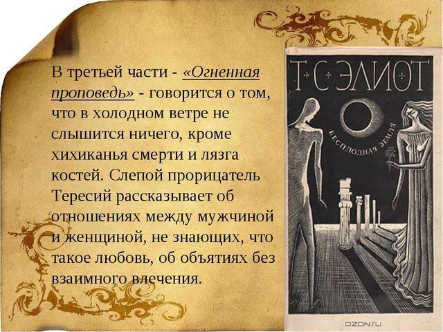 В третьей части - «Огненная проповедь» - говорится о том, что в холодном вет...