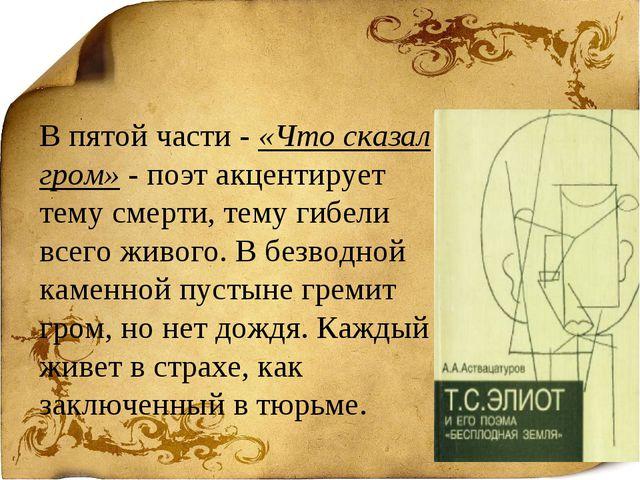 В пятой части - «Что сказал гром» - поэт акцентирует тему смерти, тему гибел...