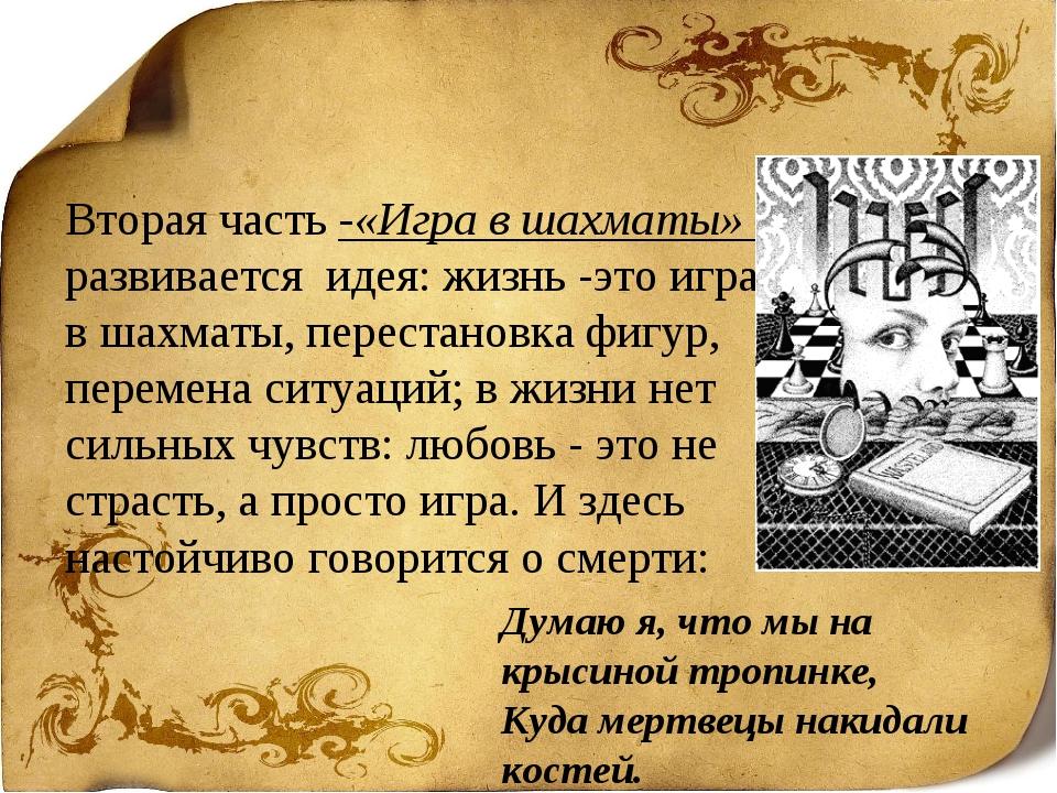 Вторая часть -«Игра в шахматы» развивается идея: жизнь -это игра в шахматы,...