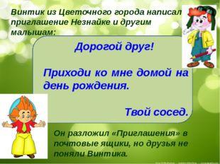 Винтик из Цветочного города написал приглашение Незнайке и другим малышам: До