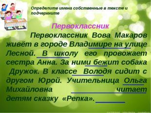 Первоклассник Первоклассник Вова Макаров живёт в городе Владимире на улице Ле