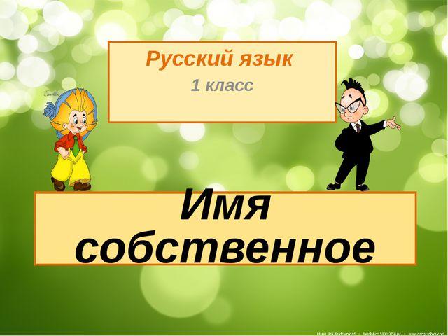 Русский язык 1 класс Имя собственное