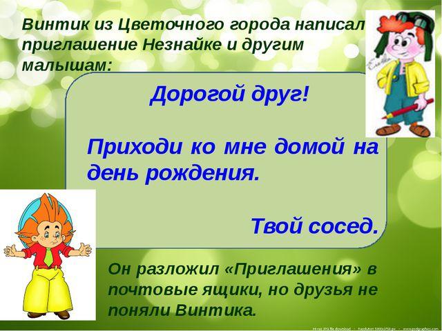 Винтик из Цветочного города написал приглашение Незнайке и другим малышам: До...