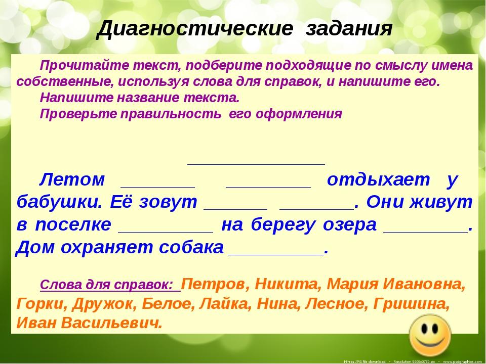 Прочитайте текст, подберите подходящие по смыслу имена собственные, используя...