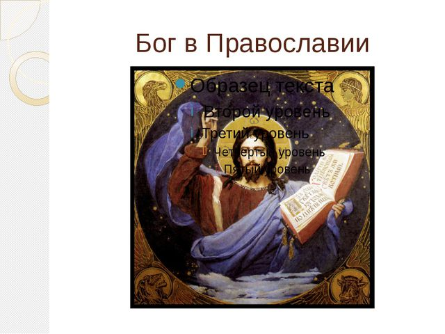 Бог в Православии